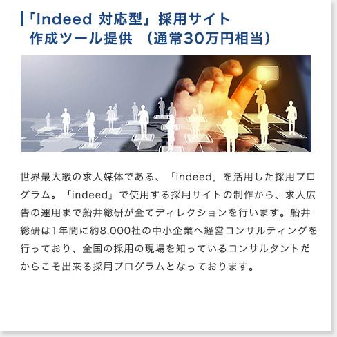 「Indeed対応型」採用サイト作成ツール提供(通常30万円)