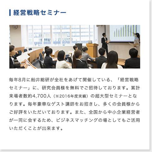 経営戦略セミナー