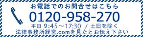 お電話でのお問合せはこちら 0120-958-270