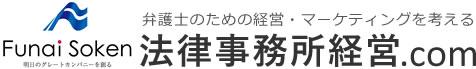 株式会社船井総合研究所 法律事務所コンサルティングチーム