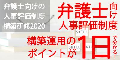 弁護士向けの人事評価制度構築研修2020