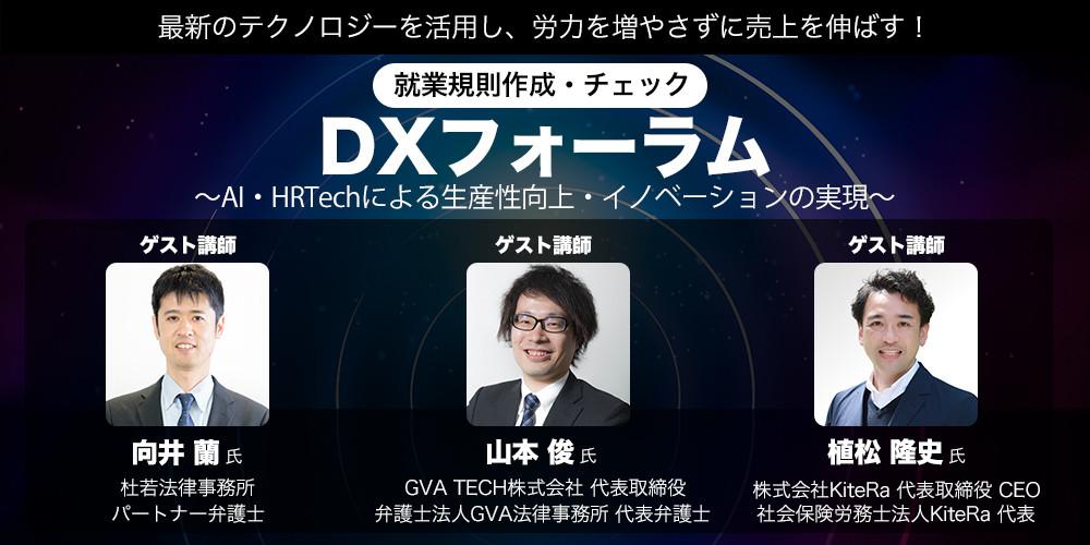 AI・HRTECH活用 就業規則作成・チェックDXフォーラム