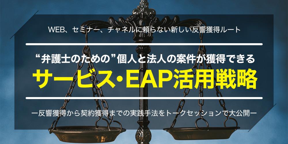 新規案件ルートが構築できる弁護士のためのEAP活用セミナー