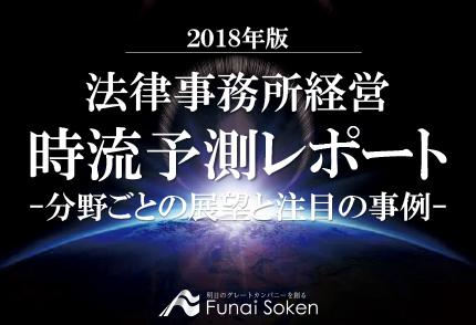 【新春企画】時流予測レポート2018