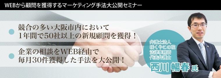 WEBから顧問を獲得するマーケティング手法大公開セミナーDVD