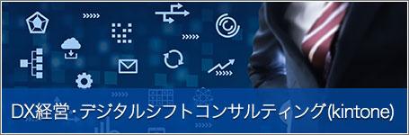 DX経営・デジタルシフトコンサルティング(kintone)