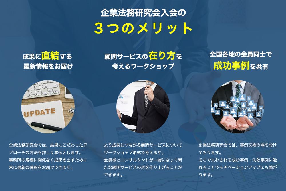 企業法務研究会入会の3つのメリット