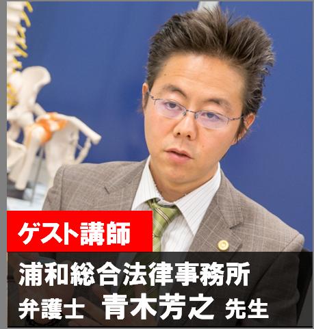 青木先生 ゲスト講師