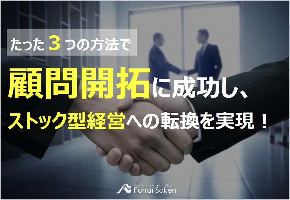 顧問開拓に成功し、ストック型経営への転換を実現させたたった3つの方法を大公開いたします。