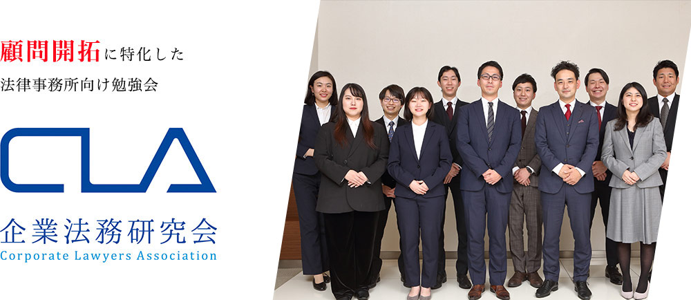 顧問開拓に特化した法律事務所向け勉強会 CLA企業法務研究会 Corporate Lawyers Association