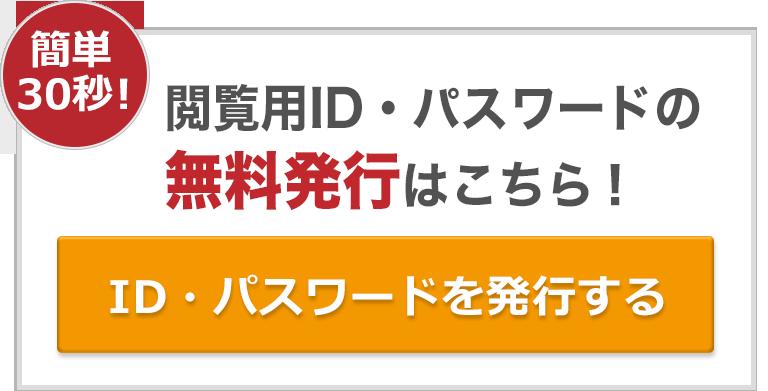 観覧用ID・パスワード無料発行はこちら