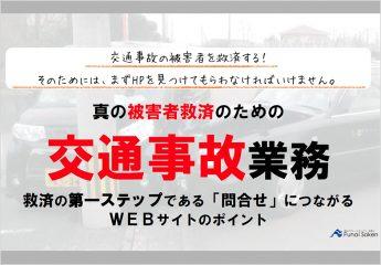 真の被害者救済のための交通事故業務改革レポート~WEB集客~