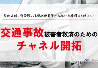 真の被害者救済のための交通事故業務改革レポート~紹介チャネル開拓~