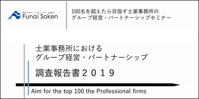 士業事務所におけるグループ経営・パートナーシップ調査報告書2019