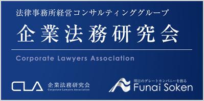 法律事務所コンサルティンググループ 企業法務研究会 Corporate Lawyers Association
