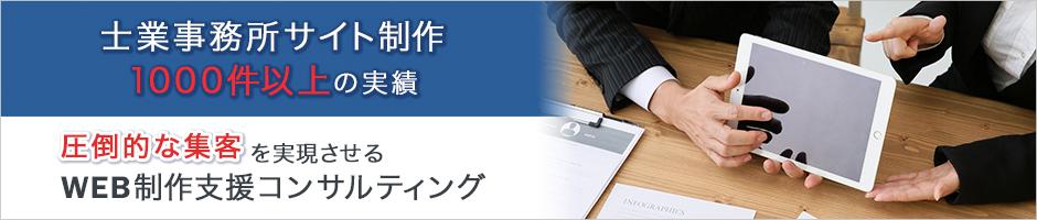 法律事務所経営.com 無料HP付きWebコンサルティング